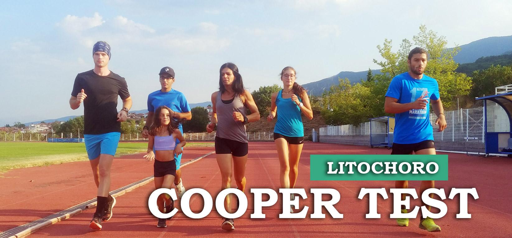 Litochoro Cooper Test